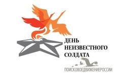 Мероприятия ко Дню Неизвестного солдата в регионах России