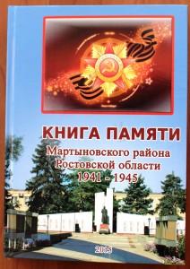КП Мартыновского р-на. 2015