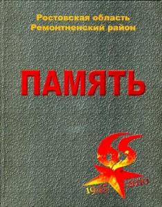 КП Рем р-на