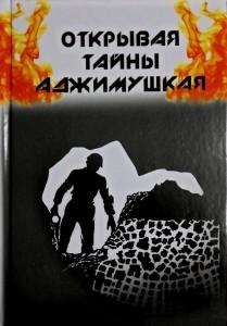 Открывая тайны Аджимушкая 2012