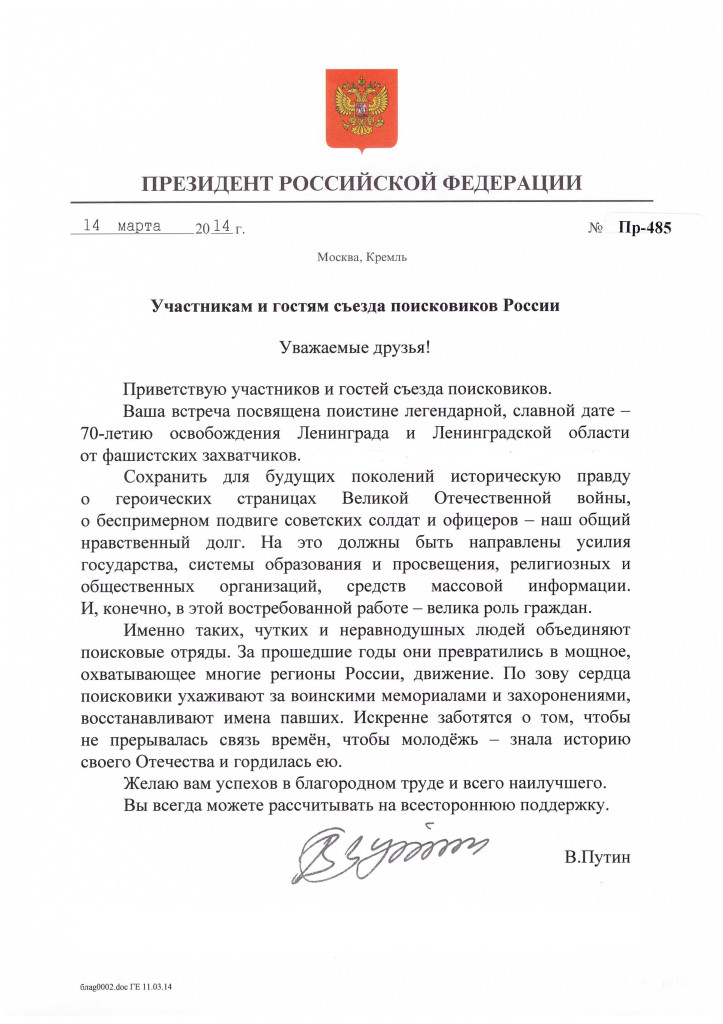 Приветствие_В.В.Путина