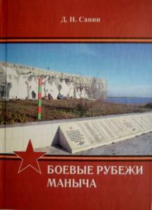 Ростовская обл. Боевые рубежи Маныча. 2013