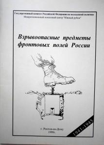 Ростовская обл. ВП фр. полей России. 1999