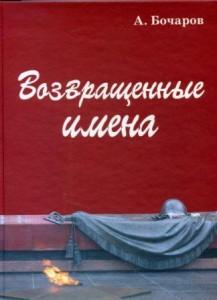 Ростовская обл. Возвращенные имена. 2007