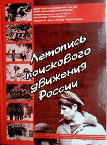 Ростовская обл. Летопись поиск. движ. 2005