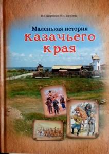 Ростовская обл. 2013 (1)