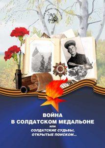 """Книга """"Война в солдатском медальоне"""""""