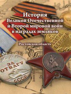 История ВОВ в наградах земляков