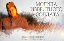 Видео: Фильм Ольги Ившиной «Могила известного солдата»