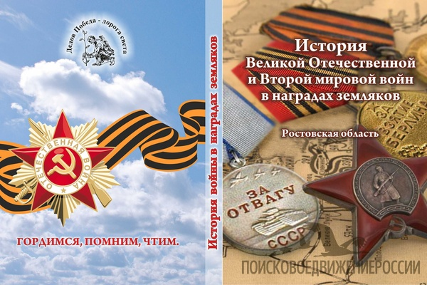 Пресс-релиз  по книге «Великая Отечественная война в наградах земляков».