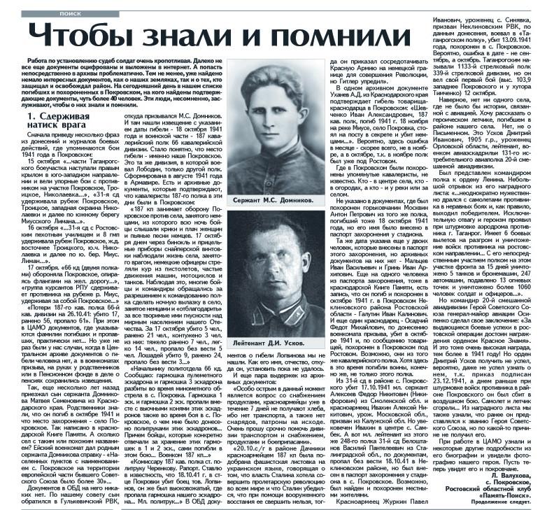 Неклиновский район. Погибшие в Покровском (часть 1)