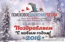Поздравление с Новым годом от Исполнительной дирекции «Поискового движения России»