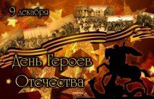 10 декабря в 11:00 в городе Ростов-на-Дону пройдет Слет поисковых отрядов Ростовской области
