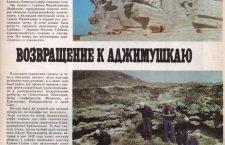 Статья в журнале «Вокруг света» №6 1983 Год