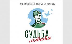 В Ростовской области открыты десять Общественных приемных по сбору информации и установлению судеб наших земляков, погибших и пропавших без вести на фронтах Великой Отечественной войны