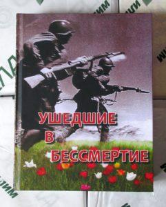 Вышла из печати Книга Памяти Сальского района Ростовской области