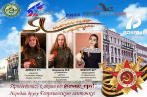 Центр патриотического воспитания запускает акцию в РГЭУ (РИНХ) — «Передай другу Георгиевскую ленточку!»
