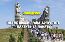 Обращение: Мы не имеем права допустить платить за память, но мы все заинтересованы в сохранении и развитии музея Великой Отечественной войны в Ростовской области.