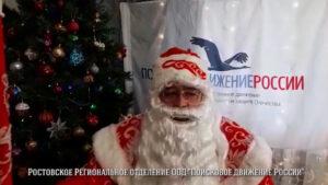 Ростовское отделение Поискового движения России поздравляет всех с наступающим Новым годом