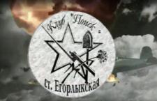 Видео: Клуб «Поиск» ст.Егорлыкская